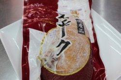 国産合鴨ロース燻製1枚入り 冷凍品(Smoked Duck Breast)