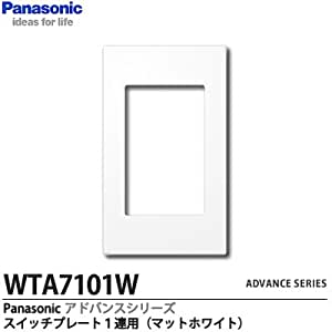 Panasonic(パナソニック電工) 配線器具 アドバンスシリーズ スイッチプレート・1連用 WTA7101W