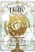 夢の最果て[通常盤] [DVD]()
