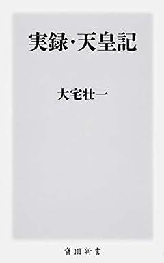 実録・天皇記 (角川新書)
