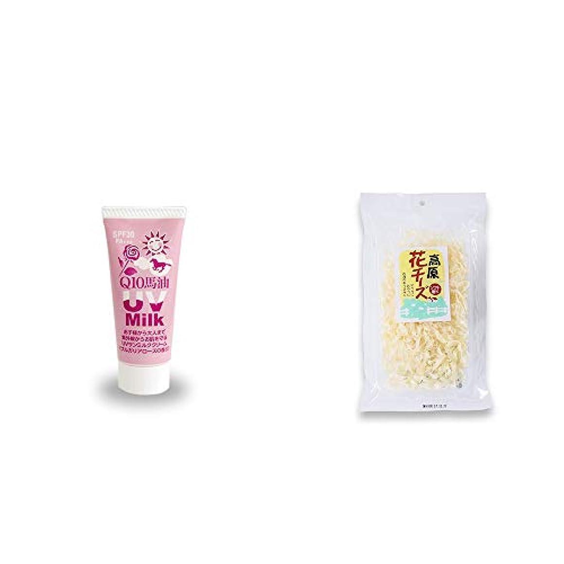 ビリーヤギ資格所有権[2点セット] 炭黒泉 Q10馬油 UVサンミルク[ブルガリアローズ](40g)?高原の花チーズ(56g)