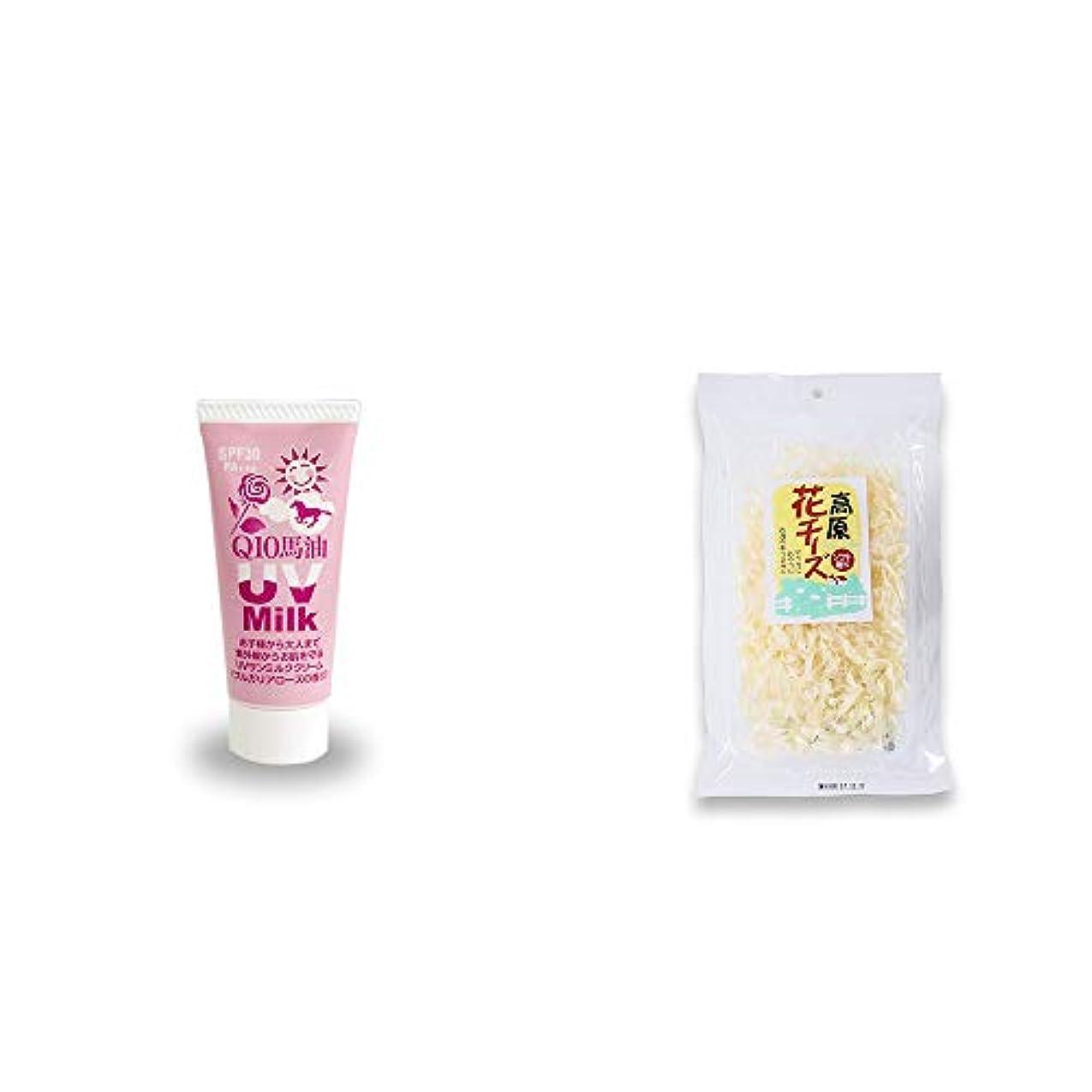 増幅器更新する裸[2点セット] 炭黒泉 Q10馬油 UVサンミルク[ブルガリアローズ](40g)?高原の花チーズ(56g)
