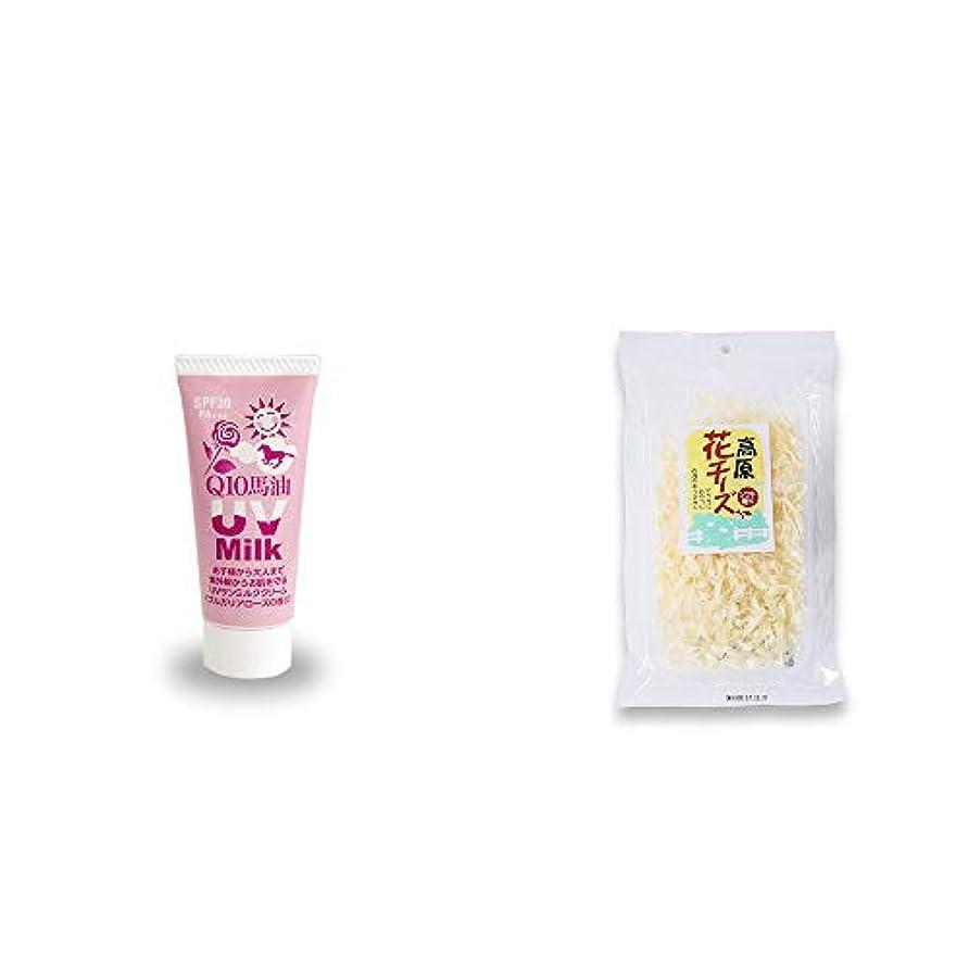 ボルト遡る分析的[2点セット] 炭黒泉 Q10馬油 UVサンミルク[ブルガリアローズ](40g)?高原の花チーズ(56g)