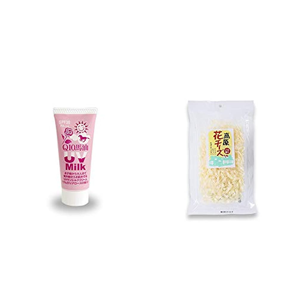 助けてコールド行商[2点セット] 炭黒泉 Q10馬油 UVサンミルク[ブルガリアローズ](40g)?高原の花チーズ(56g)