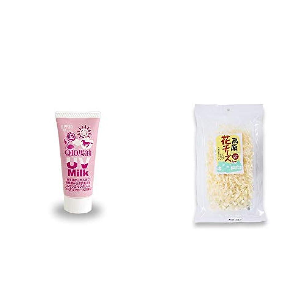 それる提唱する最少[2点セット] 炭黒泉 Q10馬油 UVサンミルク[ブルガリアローズ](40g)?高原の花チーズ(56g)
