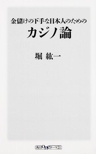 金儲けの下手な日本人のためのカジノ論 (ワンテーマ21)の詳細を見る