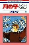 月の子―Moon child (第9巻) (花とゆめCOMICS)
