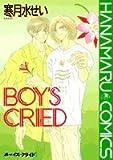 BOY'S CRIED (花丸コミックス)