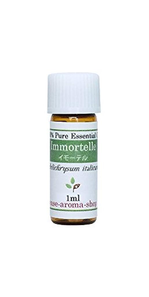 時間感度区ease アロマオイル エッセンシャルオイル オーガニック イモーテル(ヘリクリサム) 1ml  AEAJ認定精油