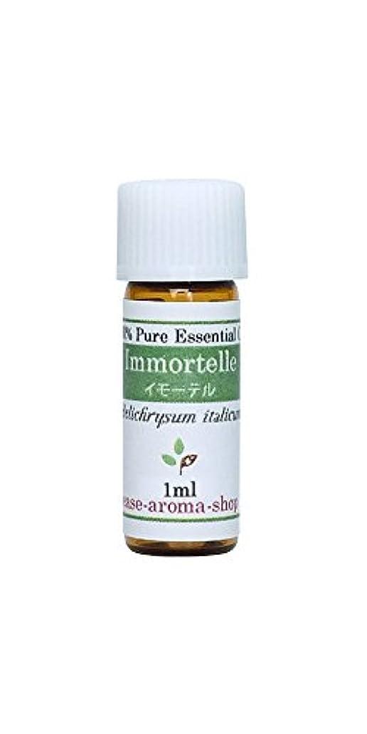 ヘクタールサンプルまたはease アロマオイル エッセンシャルオイル オーガニック イモーテル(ヘリクリサム) 1ml  AEAJ認定精油