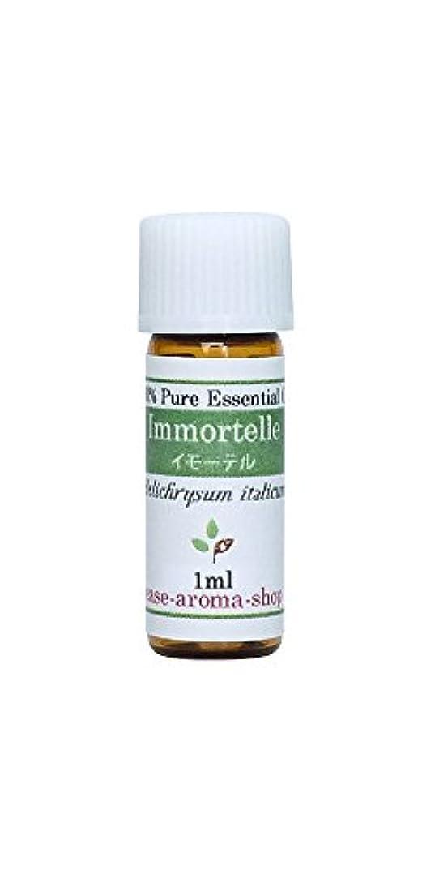 シネマに慣れ送料ease アロマオイル エッセンシャルオイル オーガニック イモーテル(ヘリクリサム) 1ml  AEAJ認定精油