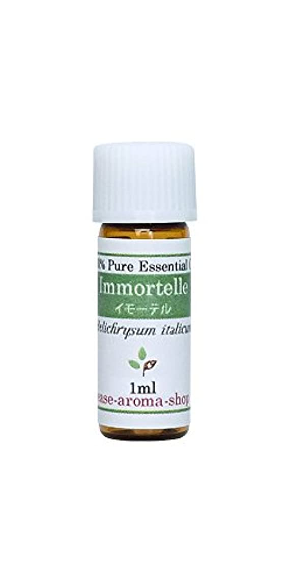 メッセンジャーポーク繊細ease アロマオイル エッセンシャルオイル オーガニック イモーテル(ヘリクリサム) 1ml  AEAJ認定精油