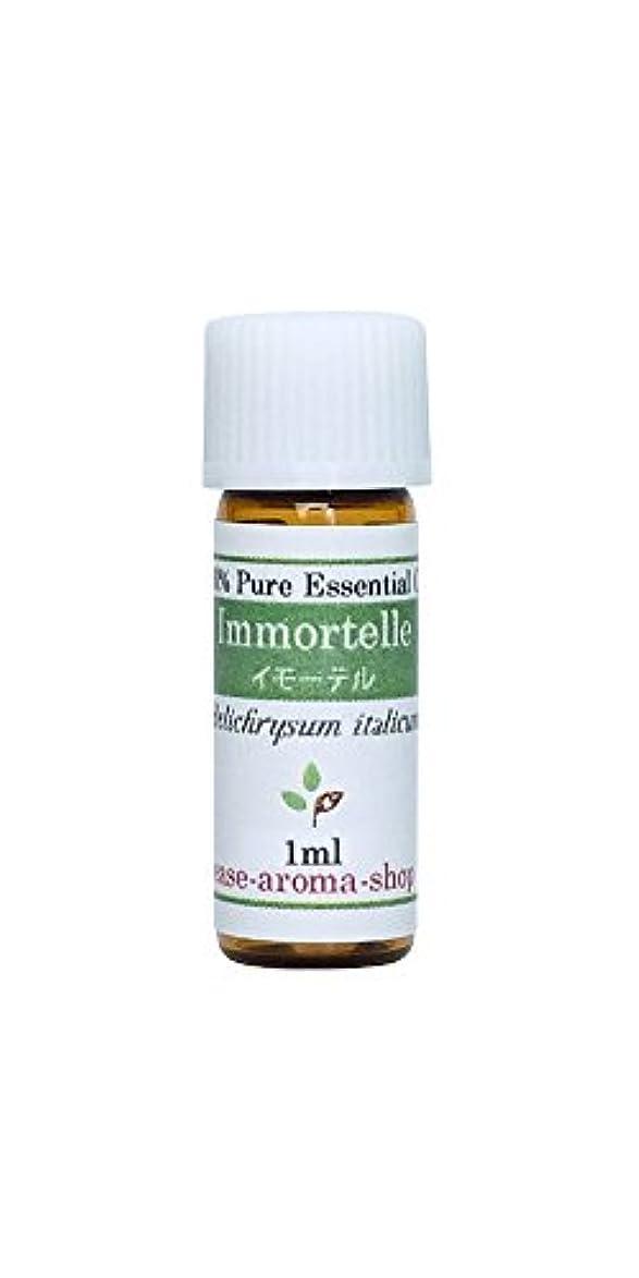 マチュピチュモーテルトロピカルease アロマオイル エッセンシャルオイル オーガニック イモーテル(ヘリクリサム) 1ml  AEAJ認定精油