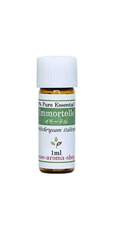 スキムミトン質素なease アロマオイル エッセンシャルオイル オーガニック イモーテル(ヘリクリサム) 1ml  AEAJ認定精油