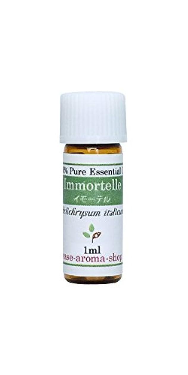 競争なんでも無人ease アロマオイル エッセンシャルオイル オーガニック イモーテル(ヘリクリサム) 1ml  AEAJ認定精油