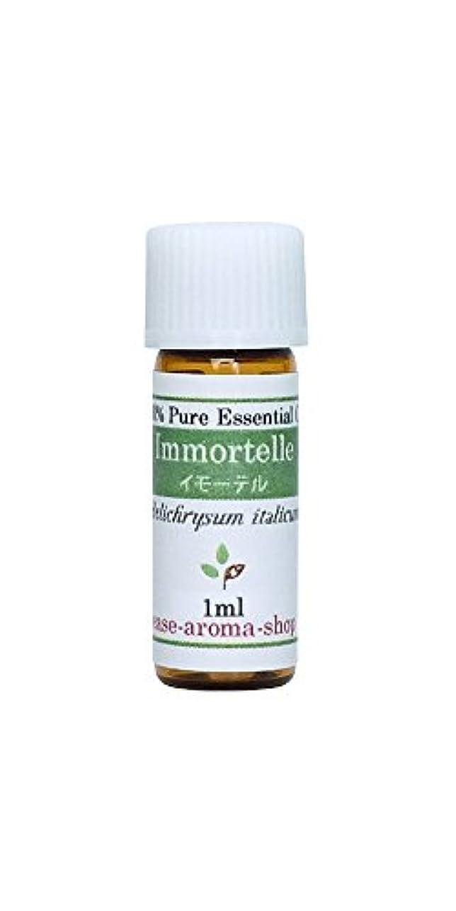 寛容メキシコ左ease アロマオイル エッセンシャルオイル オーガニック イモーテル(ヘリクリサム) 1ml  AEAJ認定精油