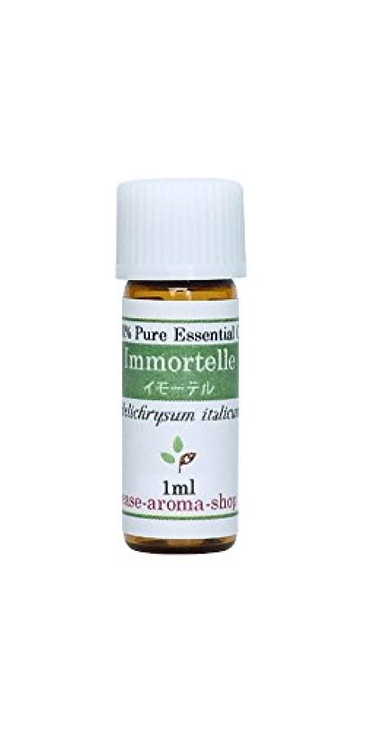 レンドいつでも申し込むease アロマオイル エッセンシャルオイル オーガニック イモーテル(ヘリクリサム) 1ml  AEAJ認定精油