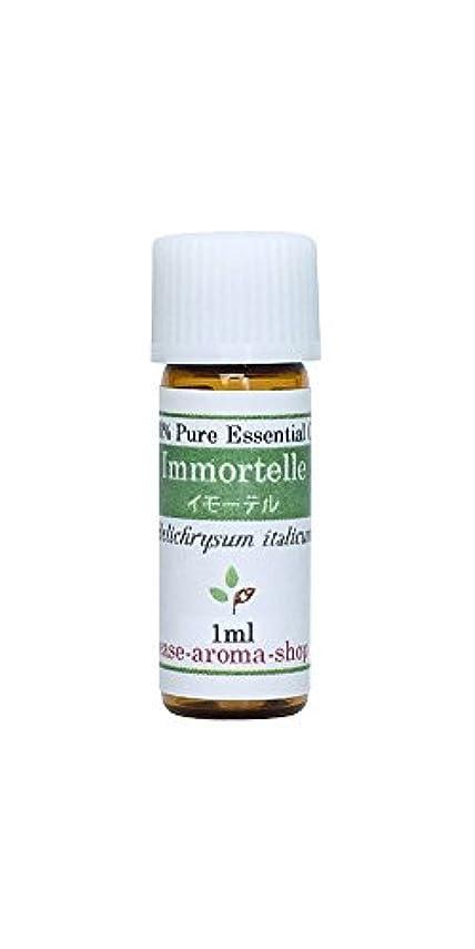 たまにに対してつらいease アロマオイル エッセンシャルオイル オーガニック イモーテル(ヘリクリサム) 1ml  AEAJ認定精油