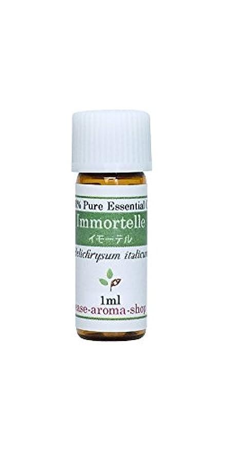 運ぶストレスの多い報復するease アロマオイル エッセンシャルオイル オーガニック イモーテル(ヘリクリサム) 1ml  AEAJ認定精油