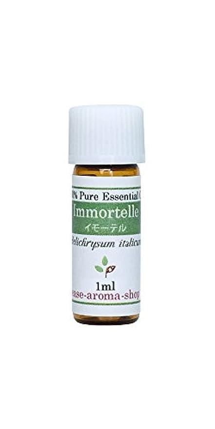 メタリックディンカルビル人気のease アロマオイル エッセンシャルオイル オーガニック イモーテル(ヘリクリサム) 1ml  AEAJ認定精油