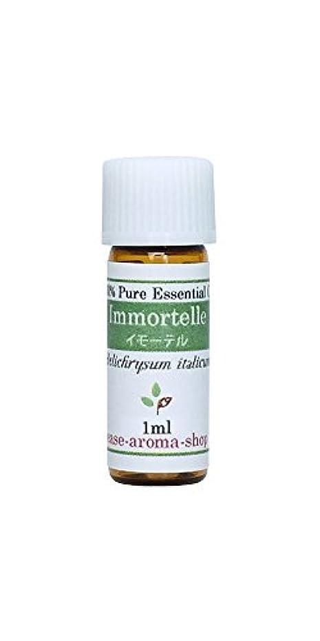 薬を飲む探検論争的ease アロマオイル エッセンシャルオイル オーガニック イモーテル(ヘリクリサム) 1ml  AEAJ認定精油