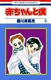 赤ちゃんと僕 (8) (花とゆめCOMICS)