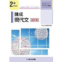 錬成 現代文 改訂版 要約トレーニングノートつき (3ステップオリジナル問題集)