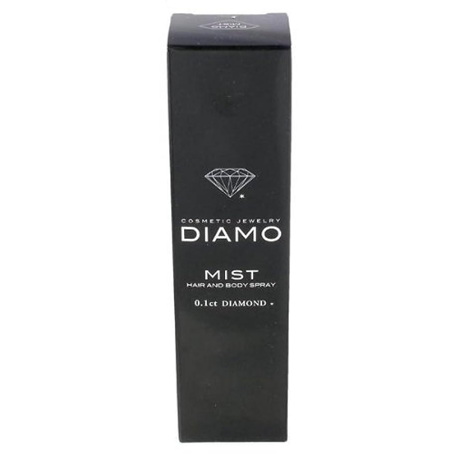 ヶ月目表向き統治するDIAMO(ディアモ) ミスト 40g
