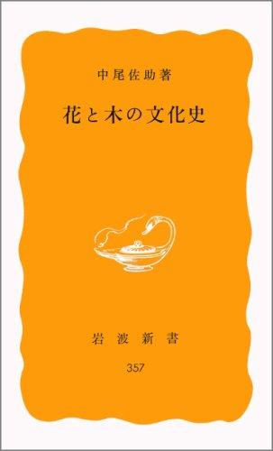 花と木の文化史 (岩波新書)の詳細を見る