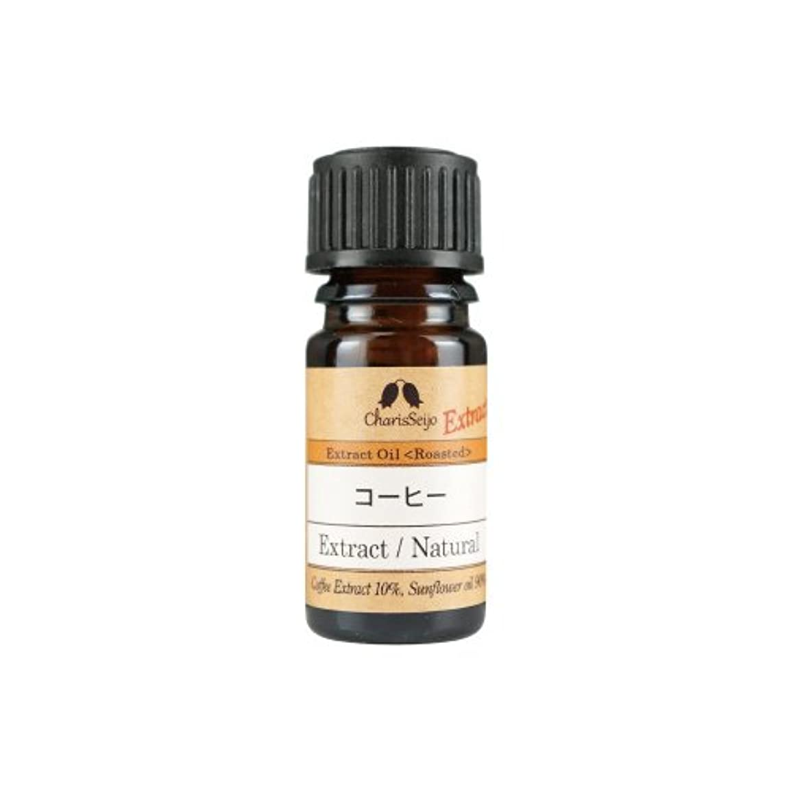 防腐剤連帯フェードカリス エッセンシャルオイル コーヒーエクストラクト(10%希釈液)10ml
