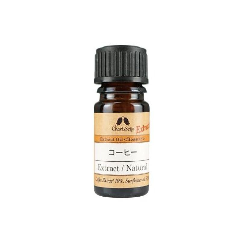 テスト再生的絶壁カリス エッセンシャルオイル コーヒーエクストラクト(10%希釈液)2ml