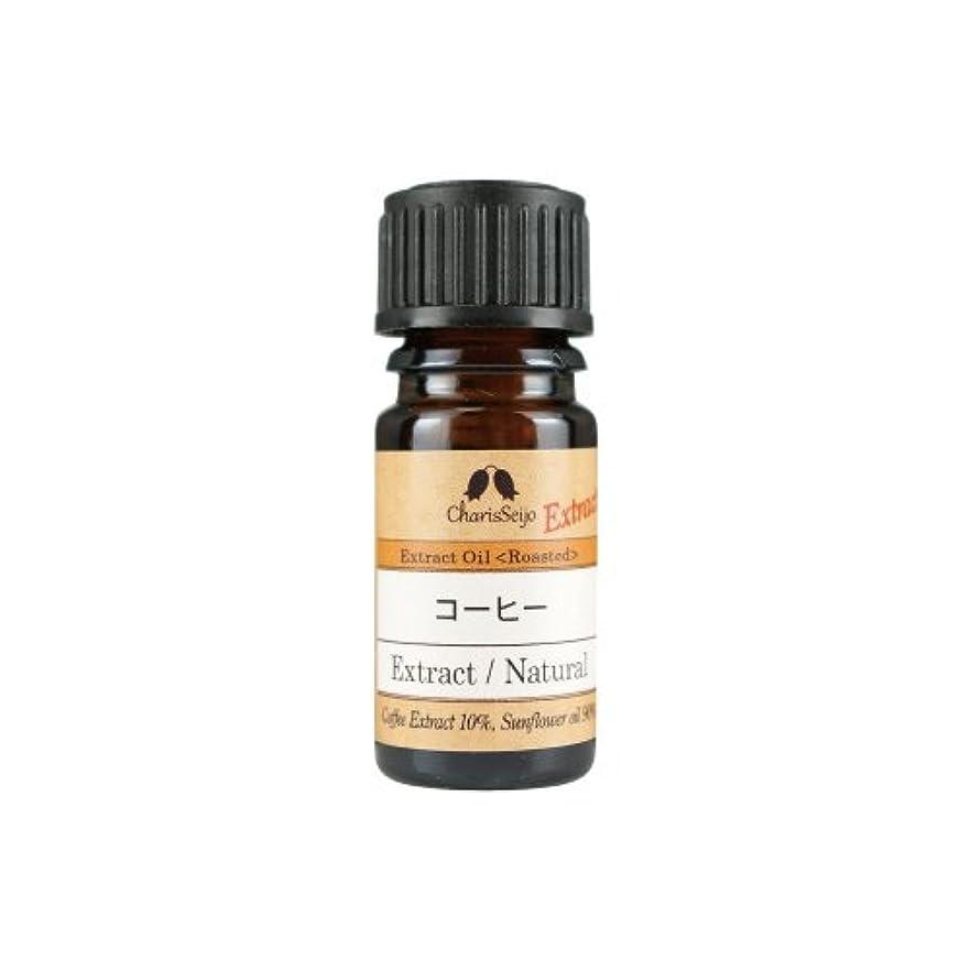 伝える天国化合物カリス エッセンシャルオイル コーヒーエクストラクト(10%希釈液)20ml