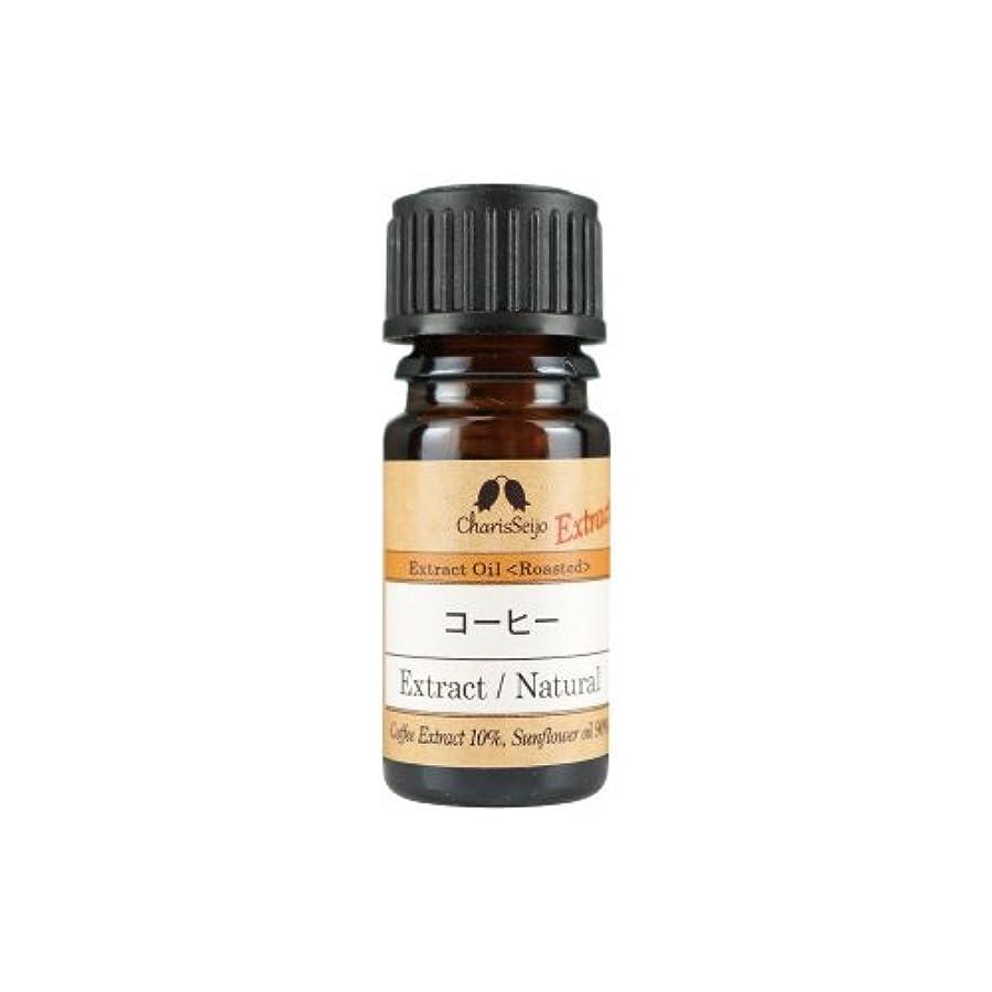 コンパニオン雄大なチャップカリス エッセンシャルオイル コーヒーエクストラクト(10%希釈液)20ml
