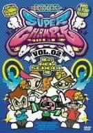 スーパーチャンプル vol.2 [DVD]