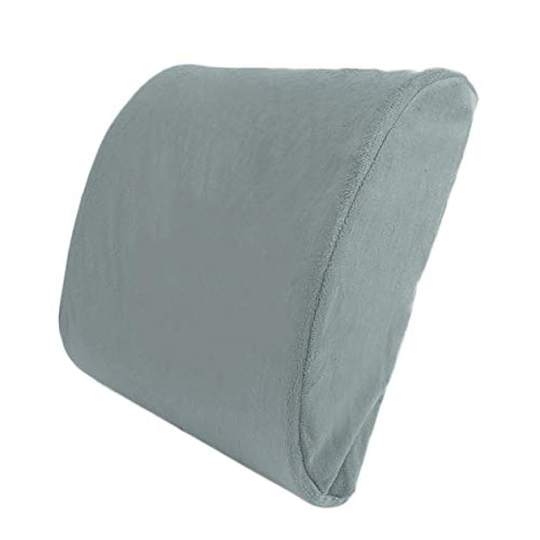 回転申し込むのどSaikogoods ソフトスローリバウンドメモリ通気ヘルスケア腰椎クッションバックウエストのサポート枕シート枕ホームオフィス グレー