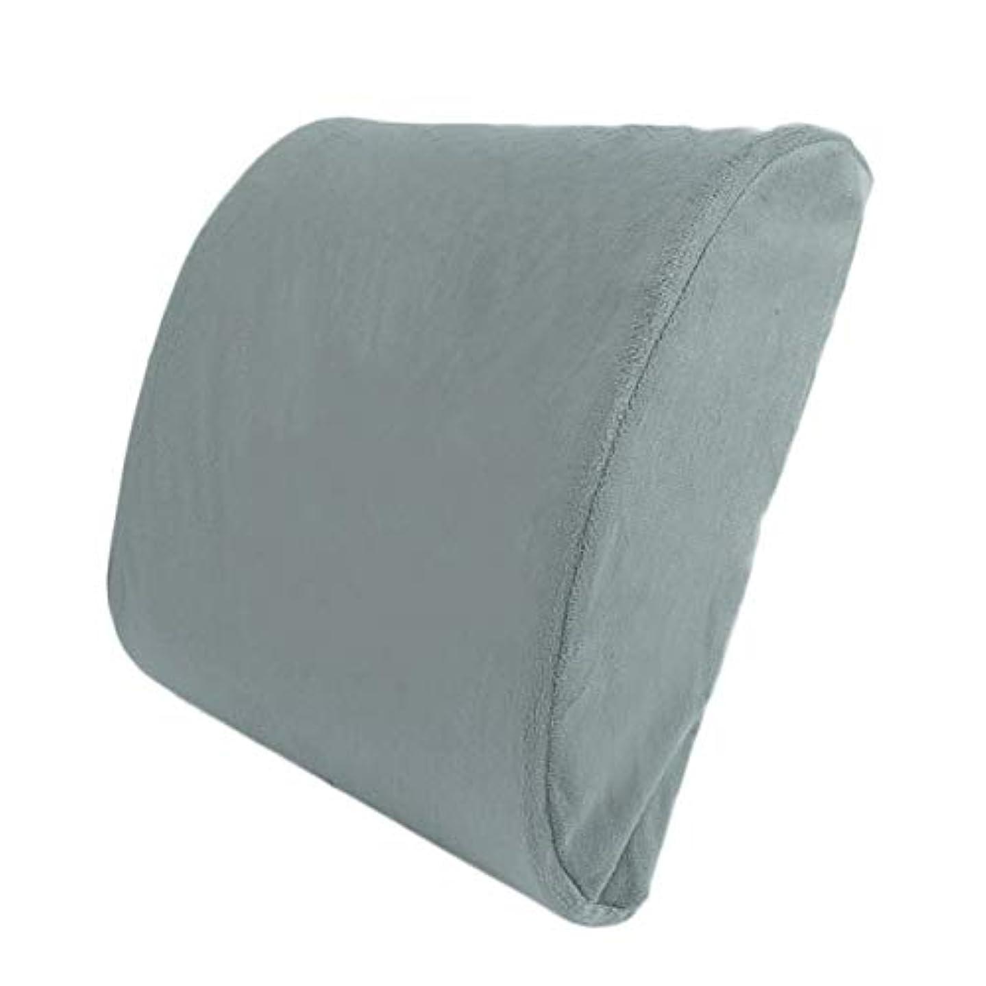 ピストルセージ武装解除Saikogoods ソフトスローリバウンドメモリ通気ヘルスケア腰椎クッションバックウエストのサポート枕シート枕ホームオフィス グレー
