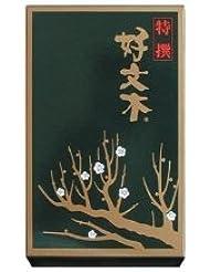 梅栄堂 特撰好文木 短寸大型バラ詰