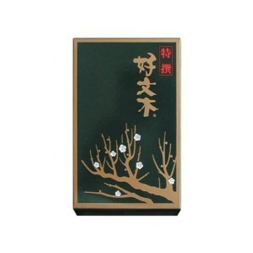 インタフェース教師の日医療過誤梅栄堂 特撰好文木 短寸大型バラ詰