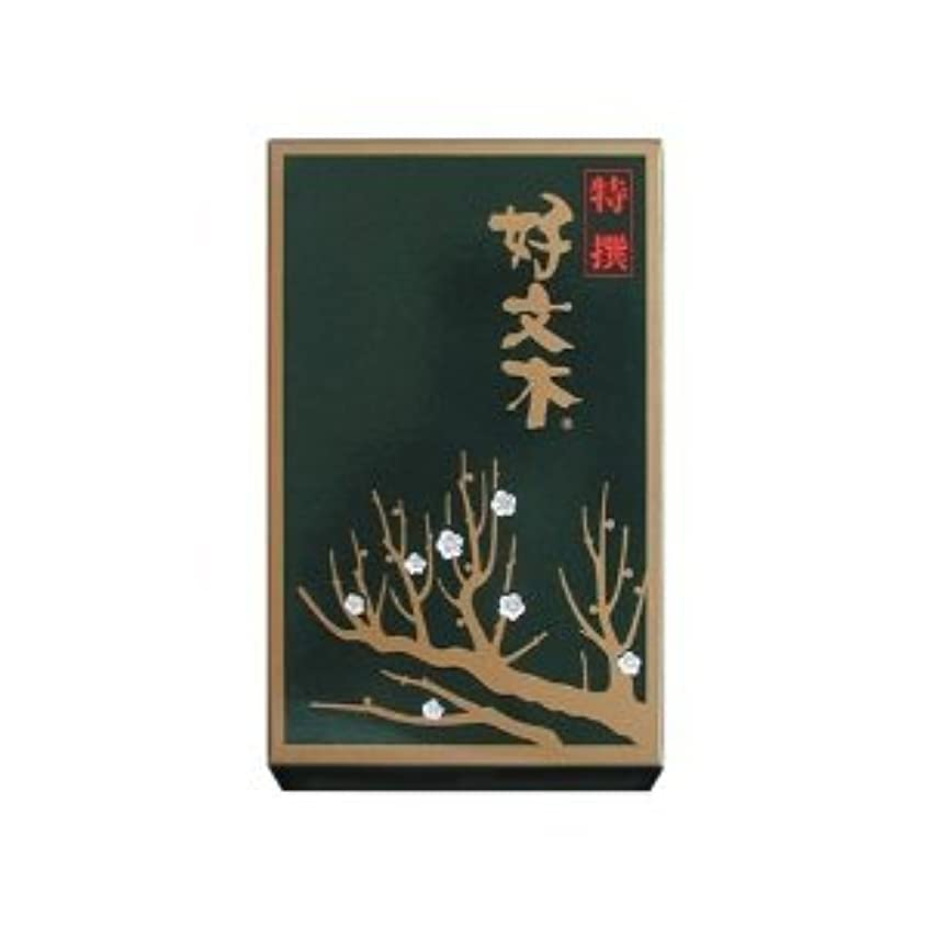 引き付ける面背骨梅栄堂 特撰好文木 短寸大型バラ詰