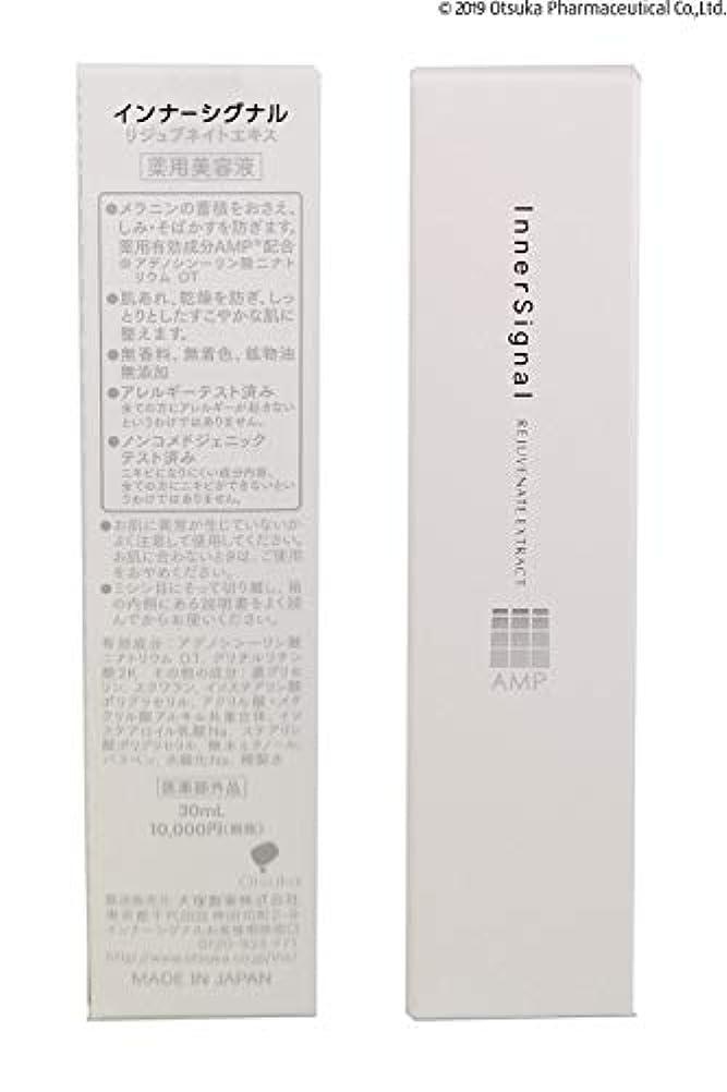 許容できる胸愚かな大塚製薬 【医薬部外品】 インナーシグナル エキス 30mL (薬用美容液)52981