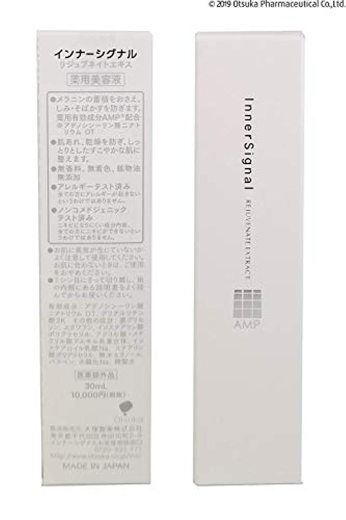 植生建設模倣大塚製薬 【医薬部外品】 インナーシグナル エキス 30mL (薬用美容液)52981