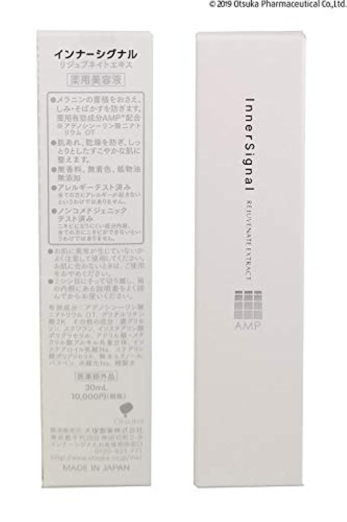 山岳道ステージ大塚製薬 【医薬部外品】 インナーシグナル エキス 30mL (薬用美容液)52981