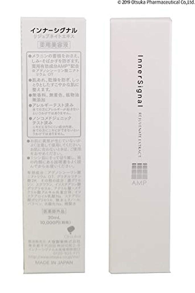 アニメーション格納タイプ大塚製薬 【医薬部外品】 インナーシグナル エキス 30mL (薬用美容液)52981