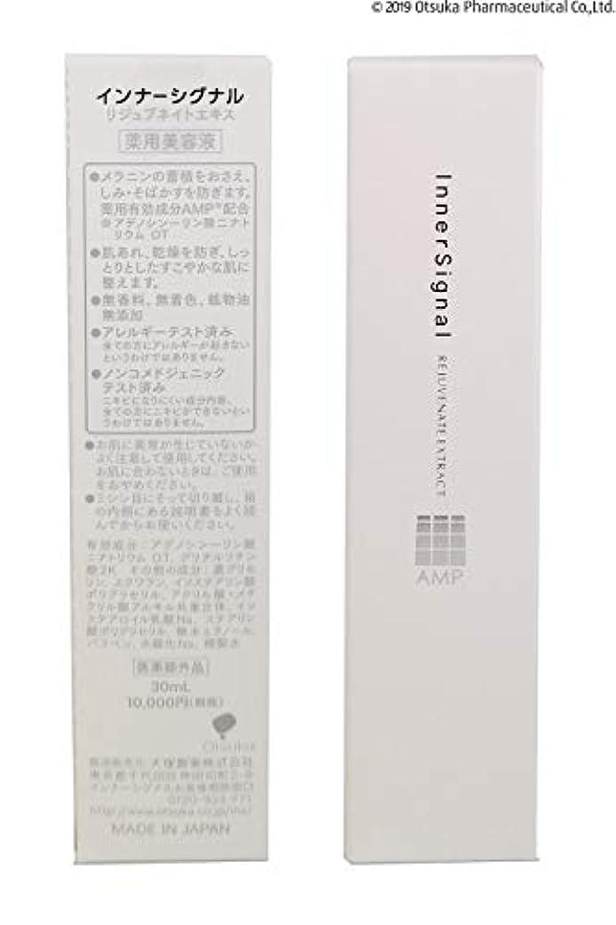 顕著ポンプ一般的な大塚製薬 【医薬部外品】 インナーシグナル エキス 30mL (薬用美容液)52981