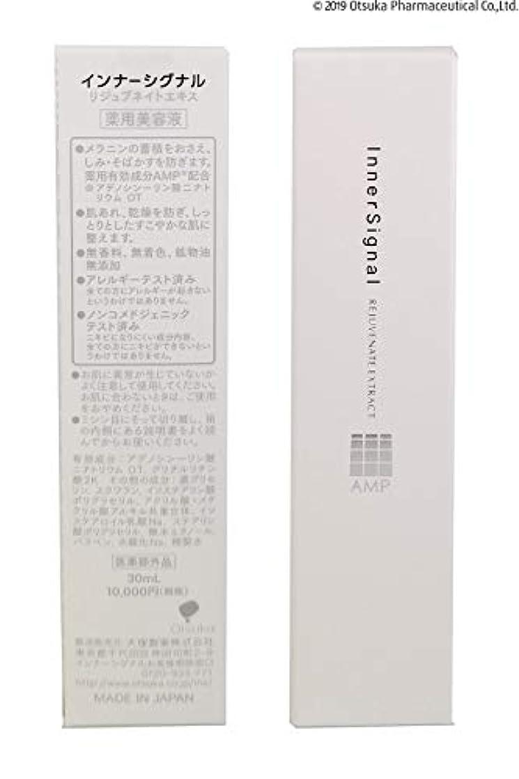 船酔いエーカーピンク大塚製薬 【医薬部外品】 インナーシグナル エキス 30mL (薬用美容液)52981