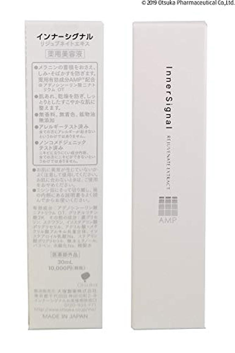 バレエシェア走る大塚製薬 【医薬部外品】 インナーシグナル エキス 30mL (薬用美容液)52981