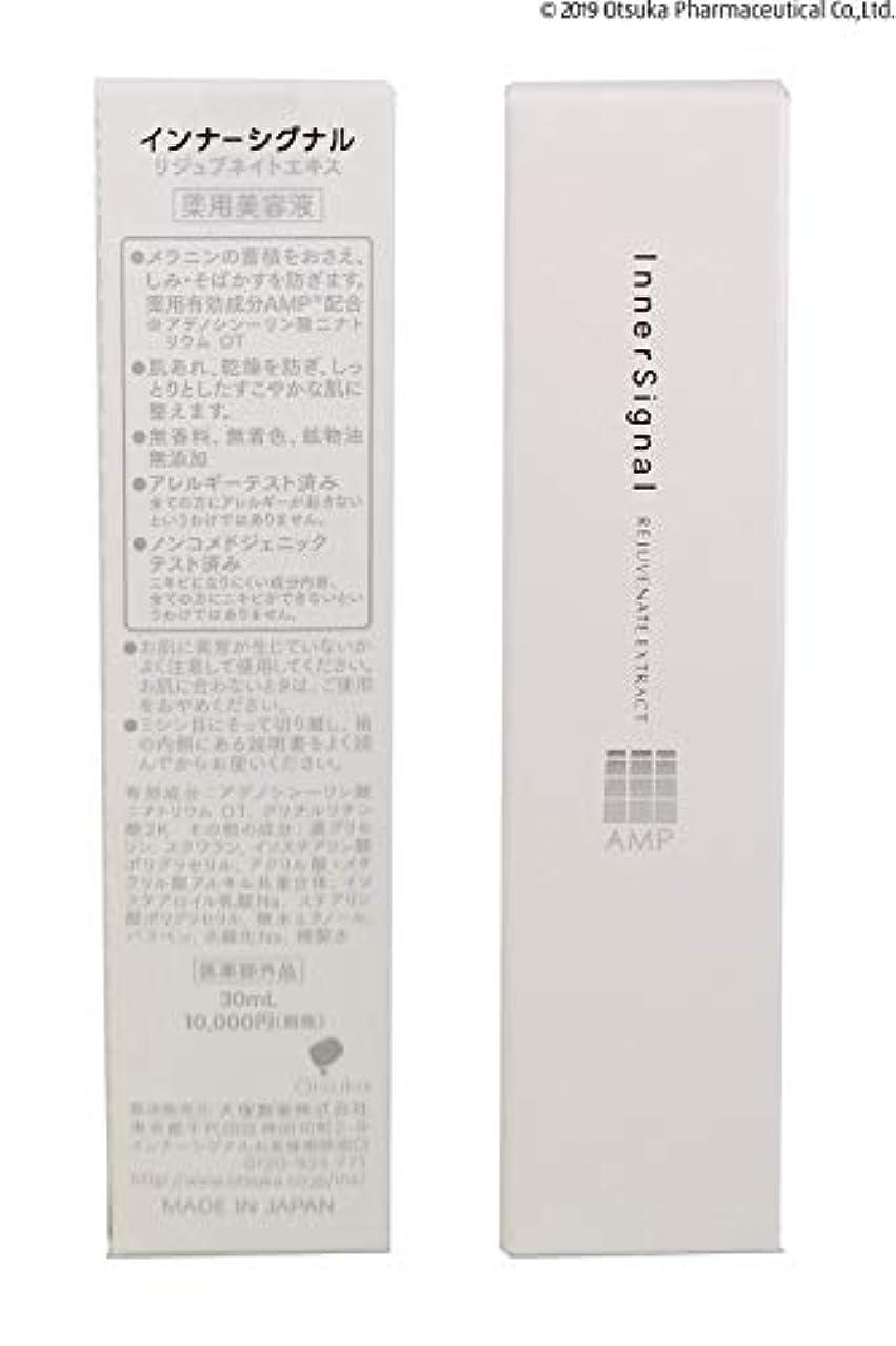 水没ゴミ箱ミニ大塚製薬 【医薬部外品】 インナーシグナル エキス 30mL (薬用美容液)52981
