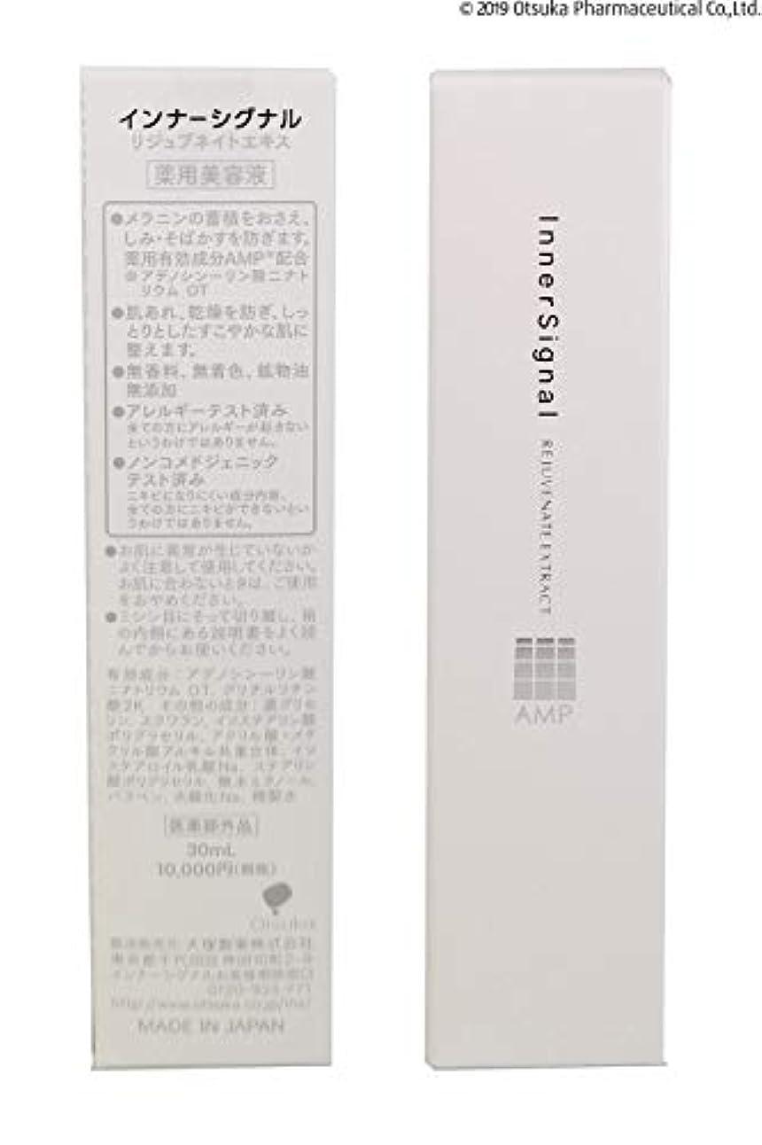 寄託図書館相談大塚製薬 【医薬部外品】 インナーシグナル エキス 30mL (薬用美容液)52981
