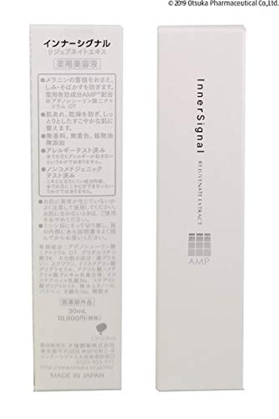 から地下室ペニー大塚製薬 【医薬部外品】 インナーシグナル エキス 30mL (薬用美容液)52981