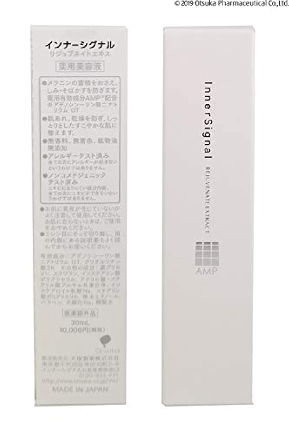 転倒貪欲ハーネス大塚製薬 【医薬部外品】 インナーシグナル エキス 30mL (薬用美容液)52981